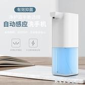 全自動洗手機usb充電智能感應泡沫皂液器家用兒童抑洗手液套裝 創意家居