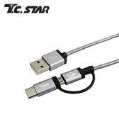 T.C.STAR TCW-UC2100GR 二合一傳輸線 灰