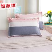 恒源祥家紡 全棉印花枕套一對純棉枕頭套48 74cm枕芯套床上用品