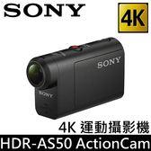 ★108/2/17前贈原電(共兩顆)+收納包+清潔組 SONY 4K運動攝影機 HDR-AS50