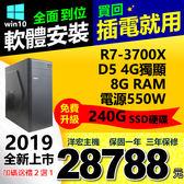 雙11最狂規格加倍!最新AMD 4.4G八核1050Ti獨顯4G免費升級240G SSD硬碟含WIN10模擬器多開遊戲全順暢