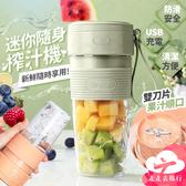 走走去旅行99750【HC044】迷你隨身榨汁機 USB充電榨汁杯 無線電動果汁杯 便攜式果汁杯 榨汁機 2色