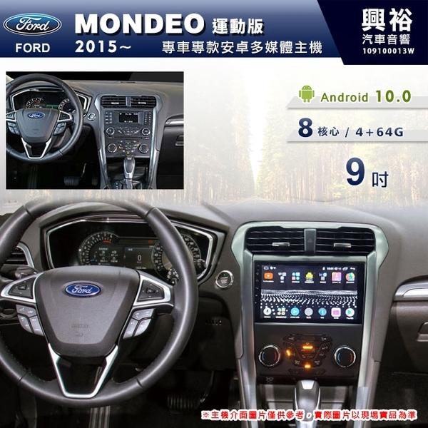【專車專款】2015~年FORD MONDEO專用 9吋安卓機*藍芽+導航*8核心4+64※倒車選配