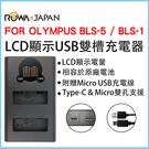 ROWA 樂華 FOR OLYMPUS BLS5 BLS-5 BLS1 BLS-1 LCD顯示 Micro USB / Type-C USB 雙槽充電器