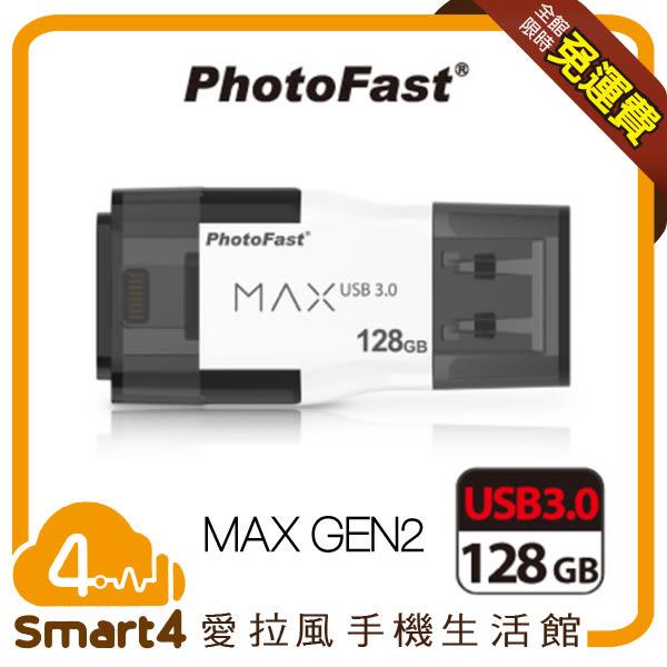 【愛拉風】 PhotoFast i-FlashDrive MAX GEN2 3.0 雙頭龍 1280G Apple隨身碟