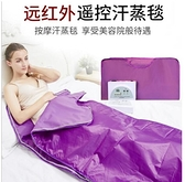 台灣現貨 110V汗蒸毯太空毯 排酸毯加熱沙棘 汗蒸紅外線電熱毯 家用美容院专用毯 排濕排汗毯igo