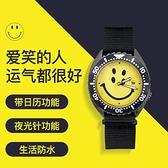 韓版日繫微笑四眼笑臉情侶男士女生學生初中休閒石英腕錶禮品手錶 童趣屋