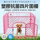 【培菓平價寵物網】dyy》塑膠抗菌寵物四片圍欄圍片90*60cm