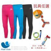 【今夏玩水趣】兒童款萊卡水母長褲-Lycra Simple(三選一)+送玩具(四選一)