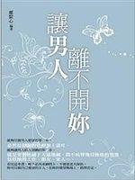 二手書博民逛書店 《讓男人離不開妳-Turn.com020》 R2Y ISBN:9866773949│鄭絜心