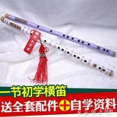 笛子初學樂器/一節白紫色學生竹笛/成人橫笛苦竹笛      良品鋪子