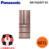 【Panasonic國際】601L 五門變頻冰箱 NR-F604VT-R1 免運費