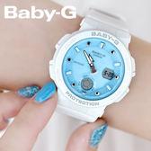 Baby-G BGA-250-7A1 海洋風格休閒運動錶 BGA-250-7A1DR 現貨 熱賣中!