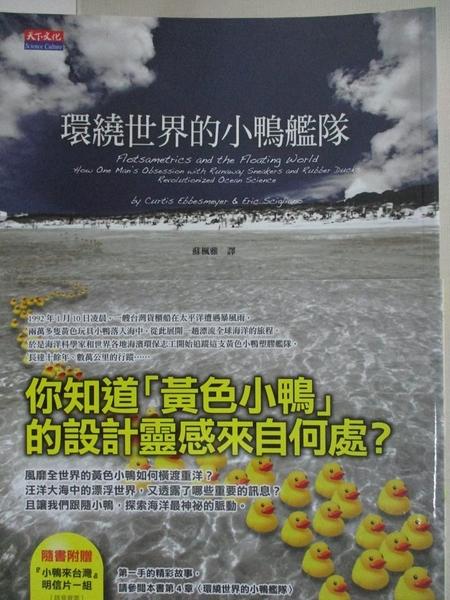 【書寶二手書T7/科學_KEF】環繞世界的小鴨艦隊_埃貝斯邁爾