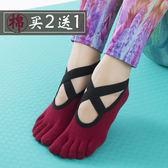 店長推薦新款瑜伽初學者防滑女士專業瑜伽襪子五指襪舞蹈襪硅膠純棉普拉提