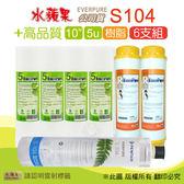 水蘋果居家淨水~ 水蘋果公司貨 EVERPURE S104 濾心 + EssenPure高品質前置濾心6支組(5微米PP+樹脂)