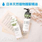 Norns【日本Botanist天然植物護髮精油】免沖洗 80ml護髮油沙龍級 美髮 香氛 柔順