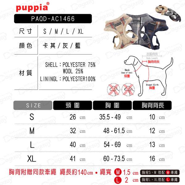 國際名品《Puppia》當代風格胸背心A款 L/XL號 胸背+拉繩組合價 柴犬/米格魯/法鬥