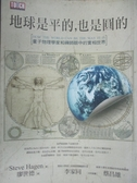 【書寶二手書T8/宗教_OQY】地球是平的,也是圓的_史蒂夫.哈根