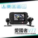愛國者V77 前後1080P全防水SONY感光元件高畫質機車行車記錄器
