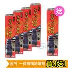 (買4送1) 專品藥局 金牌金門 一條根精油噴劑 120ML*5 (台灣名產,台灣藥廠製造)