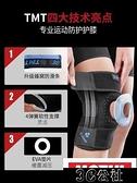 護膝用品 TMT護膝運動男跑步半月板損傷戶外登山籃球騎行女專業深蹲護具FG123 快速出貨