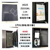 送玻保【拆封福利品】華碩 ASUS ZenFone 4 Pro ZS551KL 5.5吋 6GB/64GB 8倍微光夜拍 智慧型手機