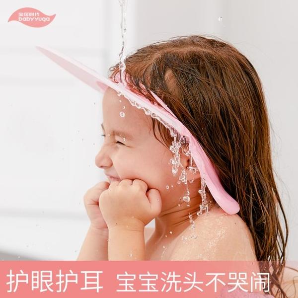 兒童洗髮帽 寶寶洗頭神器硅膠嬰兒童防水護耳幼兒小孩洗澡洗頭發浴帽子可調節 米家