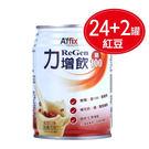 專品藥局 力增飲 鉻100 紅豆口味 237ml*24罐/箱+贈2罐【2011847】