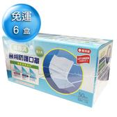 【濾得清】醫用防護口罩 四色可選 過濾細菌粉塵 台灣製造(50片/盒x6)