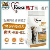 寵物FUN城市│瑪丁 低過敏迷你型成犬 7kg (雞肉+燕麥+薏仁) 1st choice 犬糧 狗飼料