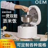 【夏日新品】110V/220V3L瀝米電飯鍋智慧自動米湯分離瀝米飯電飯鍋中/英文面板