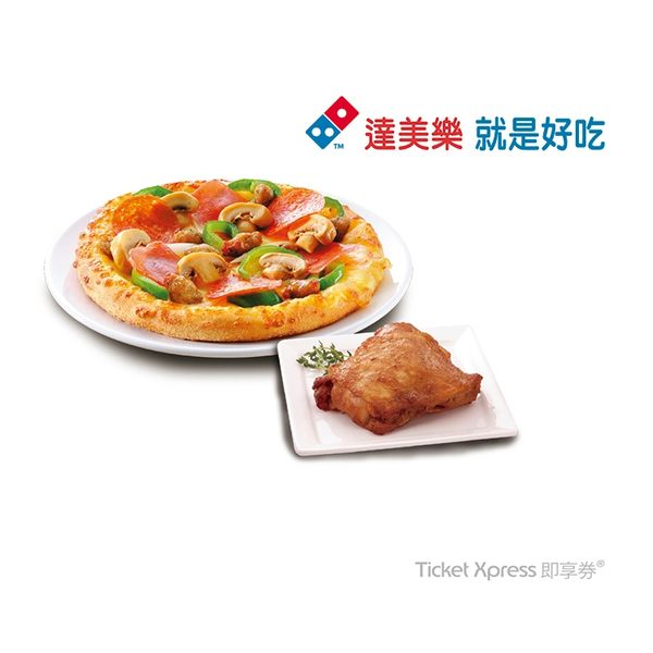 達美樂6吋披薩(非加價系列)+普羅旺斯烤腿排即享券