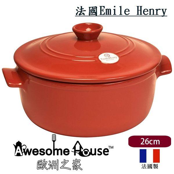 法國Emile Henry 24cm(內徑) 陶瓷鍋 陶鍋 +蓋 4.0L 磚紅色 #324540