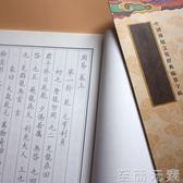 易經周易全文道家繁體字字帖硬筆練字帖    至簡元素