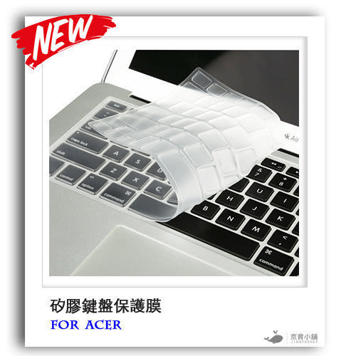 宏碁 ACER E1-410 E1-430 E1-470 E1-472G E5-411 GENE矽膠鍵盤膜 保護膜