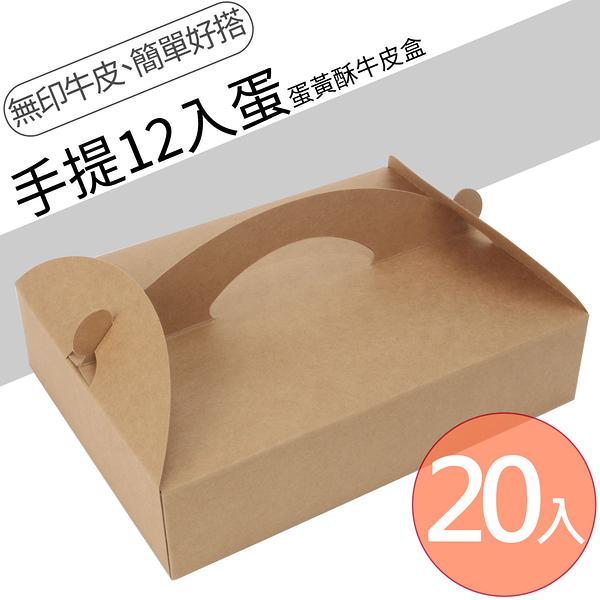{無印牛皮}手提12入蛋-內襯另購(20個/組) 中秋節/紙盒/包裝盒/鳳梨酥/蛋黃酥/綠豆碰