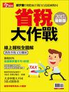 【今周特刊】省稅大作戰