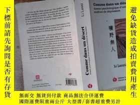 二手書博民逛書店Comme罕見dans un desert 曠野無人Y198833 出版2013