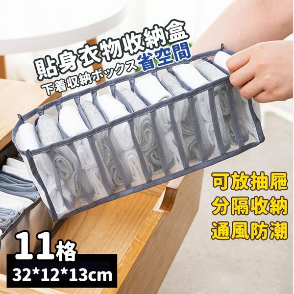 收納籃 日系加厚網布貼身衣物內衣收納盒-11格 可放抽屜 置物盒【BNA127】123OK