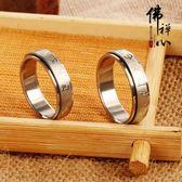 開光情侶款可轉動六字真言女辟邪轉運經文鈦鋼戒指男食指指環