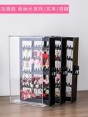 耳環盒子透明整理耳釘首飾項鍊收納盒