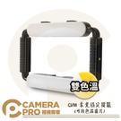 ◎相機專家◎ GVM 柔光穩定提籠 白光 色溫濾片 持續燈 補光燈 穩定器 適手機 相機 ALAT072 公司貨