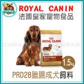 *~寵物FUN城市~*法國皇家 PRD28臘腸成犬【1.5KG】(狗飼料,犬糧)Royal