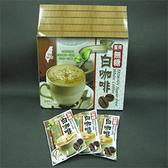 台灣無糖白咖啡禮盒(15公克x50包 / 手提紙盒裝)