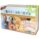 【ALLONE19】2盒特價組~六鵬 南瓜子油複方膜衣錠(60錠/盒)