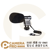 ◎相機專家◎ BOYA 博雅 BY-VM01 電容式 迷你麥克風 單眼 相機 攝像機 DV 錄音 麥克風 公司貨