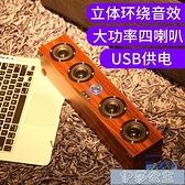 影響 臺式機桌面家用筆記本手機通用USB有線木質影響喇叭迷你超重低音炮小音箱 交換禮物