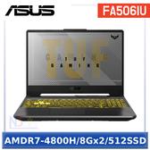 【99成未拆新品】 ASUS FA506IU-0041A4800H 15.6吋 筆電 (AMDR7-4800H/8G/512SSD/W10)
