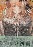二手書R2YBb 2013年版《Translucent 花邑まい畫集》97840